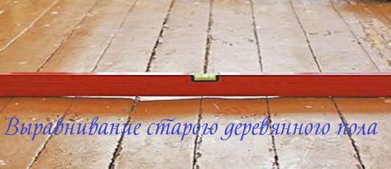 Выравнивание строго деревянного пола