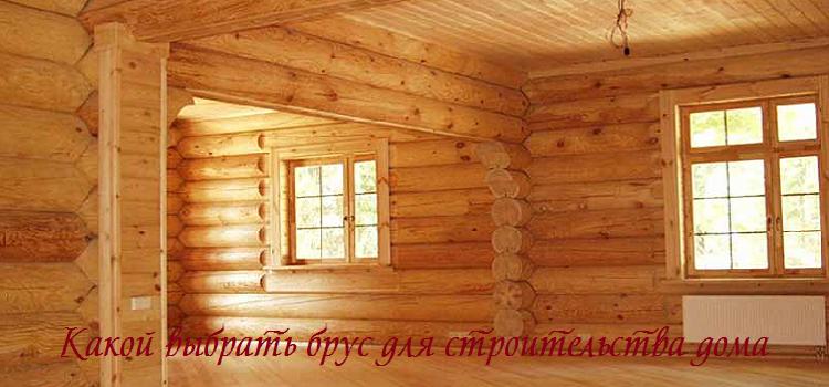 Какой выбрать брус для строительста дома