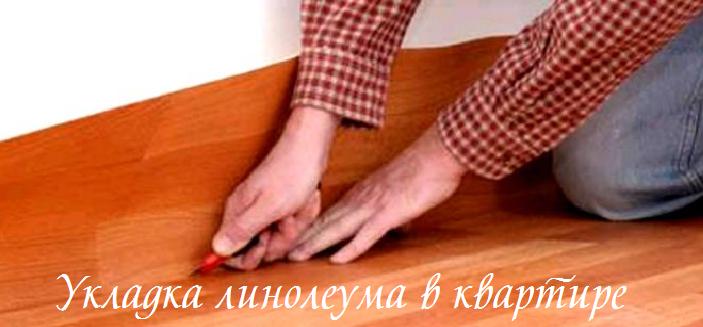 Укладка линолеума в квартире