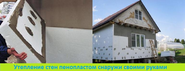 Утепление стен пенопластом снаружи своими руками