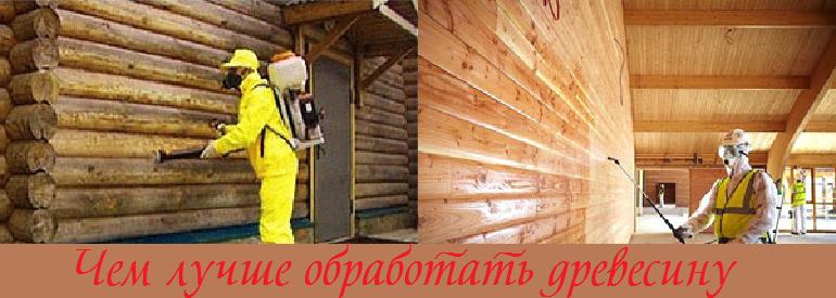 Чем лучше обработать древесину