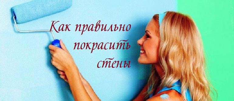 Как правильно красить стены краской