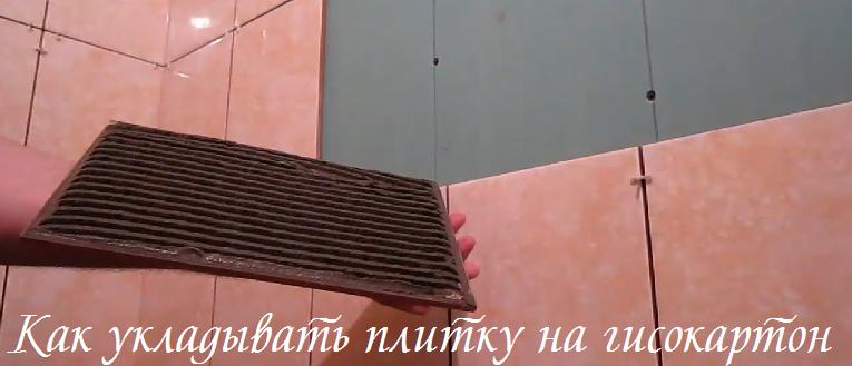 Как укладывать плитку на гипсокартон