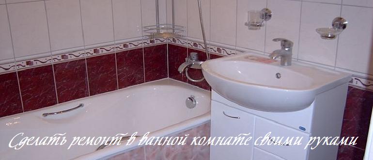 Сделать ремонт в ванной комнате своими руками