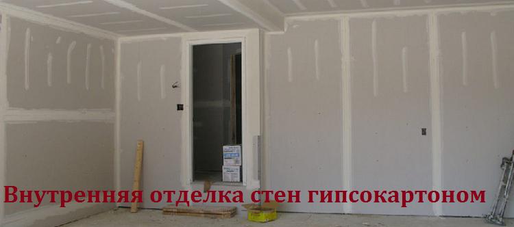 Внутренняя отделка стен гипсокартоном