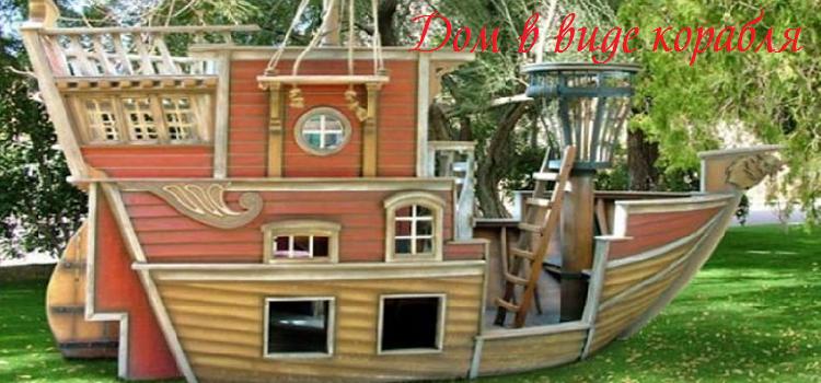 Построить дом корабль