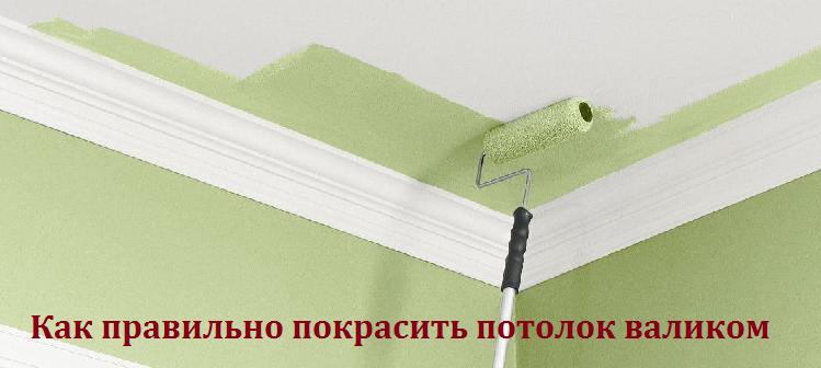 Как правильно покрасить потолок валиком
