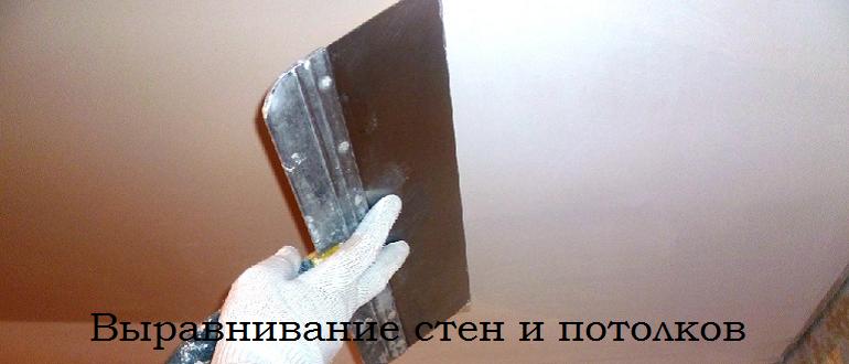 Выравнивание стен и потолков своими руками