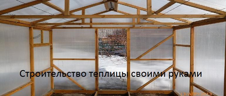 Строительство теплицы своими руками