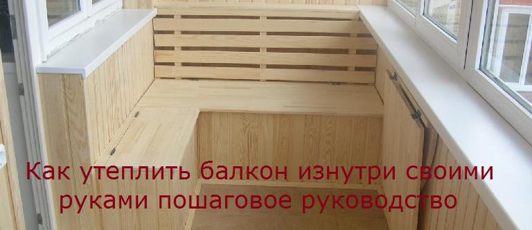 Как утеплить балкон изнутри своими руками пошаговое
