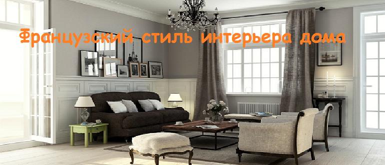 Французский стиль интерьера дома